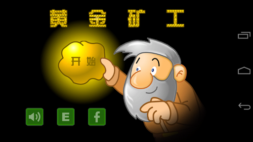 Gold Miner game - A free Ability games play online!