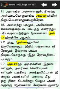 Tamil Quran- screenshot thumbnail