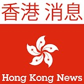 香港新闻 - Hong Kong News