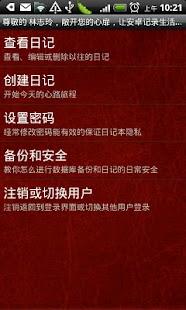 安卓日记本 工具 App-愛順發玩APP