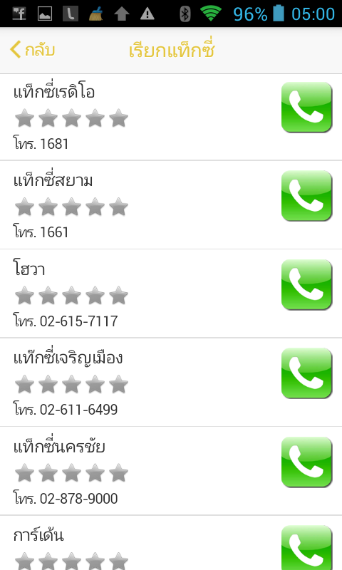 ThaiFastTel- screenshot