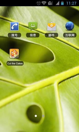 【免費個人化App】绿叶主題-APP點子