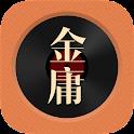 金庸听书-金庸武侠作品有声书 icon