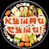 Кушай суши!
