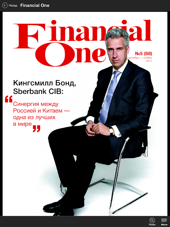 Financial One- screenshot