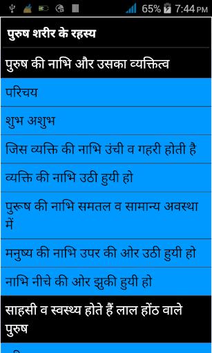 Male Body Secrets in Hindi