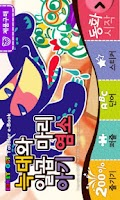 Screenshot of 이지넷★늑대와 일곱마리 아기염소