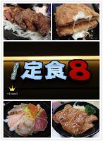 爭鮮餐飲定食8 (苗栗店)