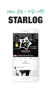 스타로그 Starlog - screenshot thumbnail