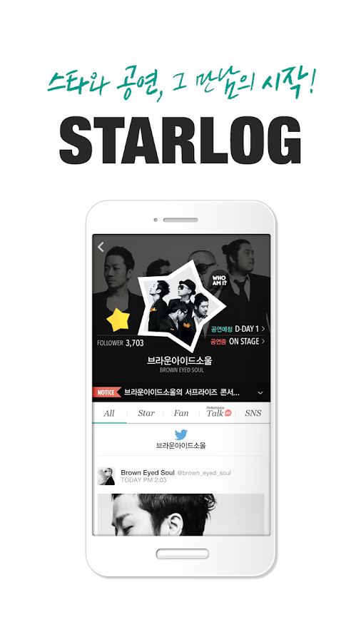 스타로그 Starlog - screenshot