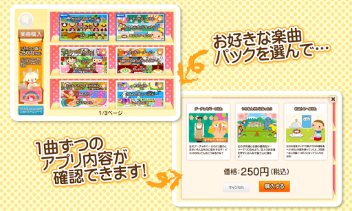 【免費教育App】子供絵本アプリ「タッチ!うごくうたえほん+」-APP點子
