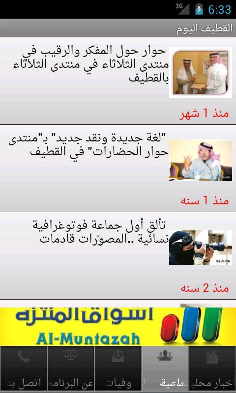 القطيف اليوم- screenshot