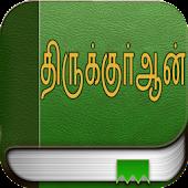 திருக்குர்ஆன் (Quran in Tamil)