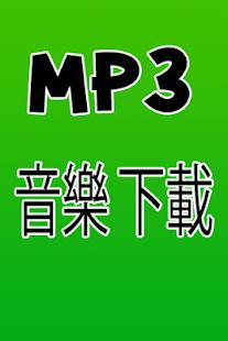 MP3 音樂下載