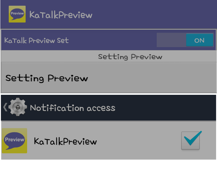 KaTalk Preview- screenshot