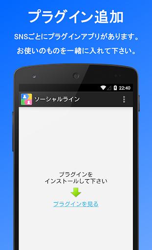 ソーシャルライン - SNSアプリ|動画音楽プレイヤー
