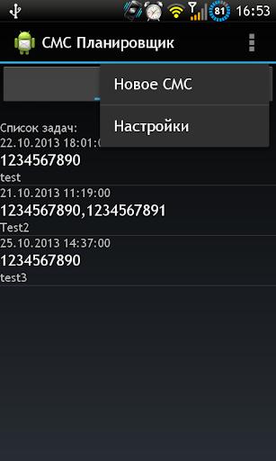 【免費通訊App】СМС Планировщик-APP點子