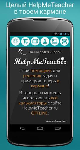 HelpMeTeacher