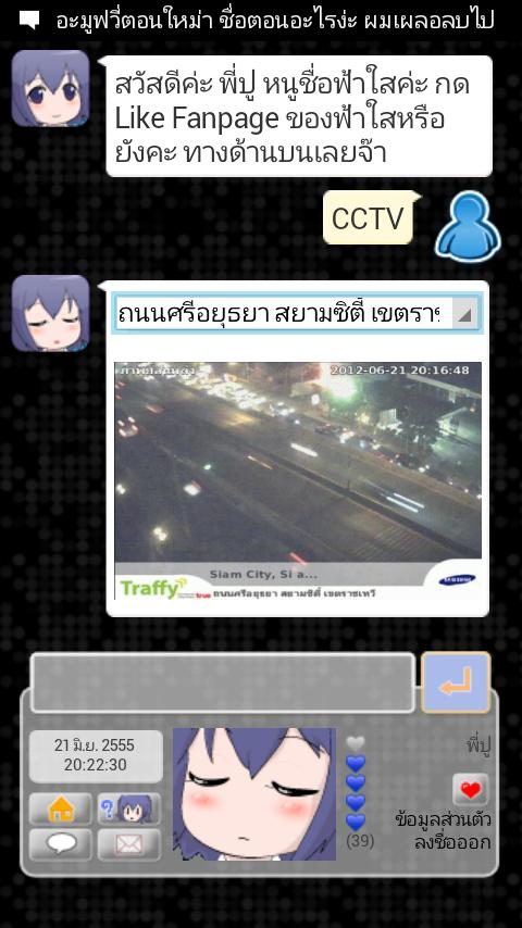 Chat with Fahsai - screenshot