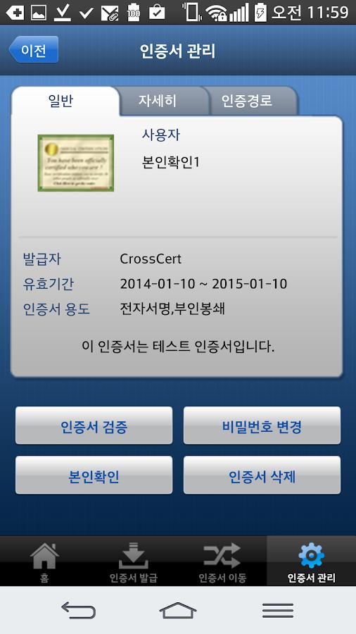공인인증센터 - screenshot