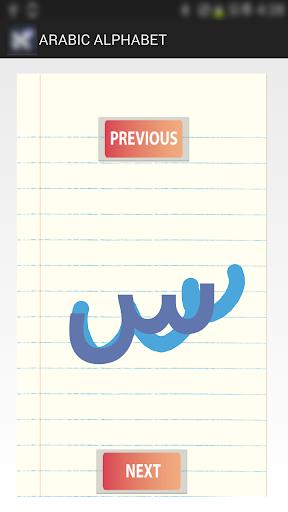 玩教育App|아랍어 알파벳 연습장免費|APP試玩