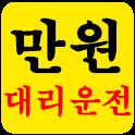 만원대리운전 logo