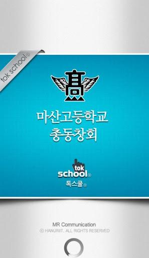 마산고등학교 총동창회