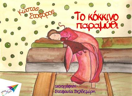 Το κόκκινο παραμύ…, Κ.Στοφόρος - screenshot thumbnail