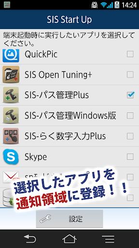 通知領域スタートアップ(SIS Start Up)無料版