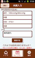 Screenshot of つづけるミカタ~リマインダーのススメ~