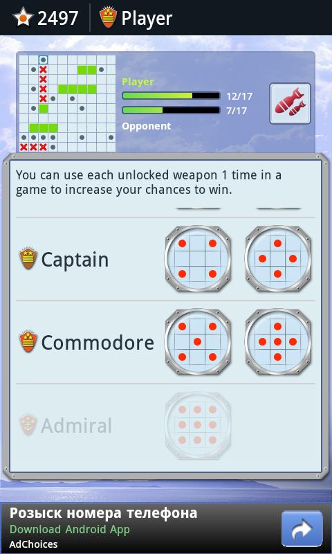 ShipCombat Multiplayer- screenshot