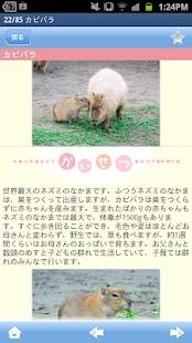 赤ちゃん動物図鑑100- screenshot thumbnail