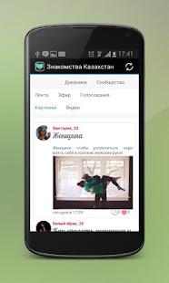 чаты знакомства в казахстане