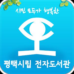 평택시립 전자도서관 아이콘