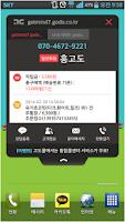 Screenshot of 고도몰 - 모바일콜센터, 쇼핑몰관리