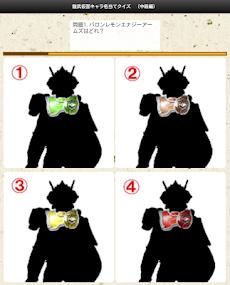 鎧武(ガイム)仮面キャラ名当てクイズのおすすめ画像3