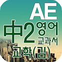 중2 교과서 영단어 교학사(김) logo