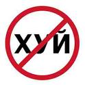 Толковый словарь русского мата icon
