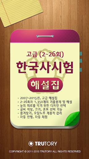한국사능력검정시험 고급 해설집
