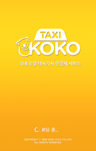 코코택시 KOKO TAXI - 콜택시 앱