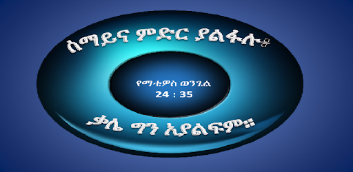 Amharic 150+ bible verses on Windows PC Download Free - 0 1 - com