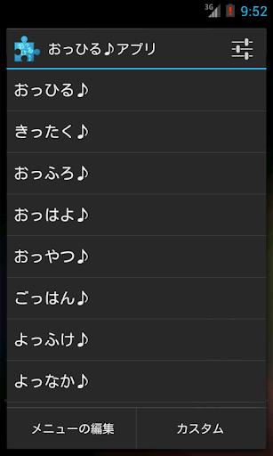 おっひる♪アプリ