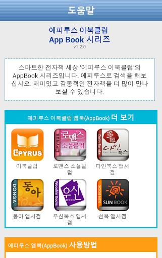 【免費書籍App】[로맨스]욕망 - 에피루스 베스트 로맨스소설-APP點子