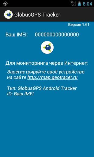 GlobusGPS Tracker
