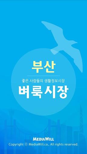 부산벼룩시장 - 구인구직 부동산 경남지역 생활정보