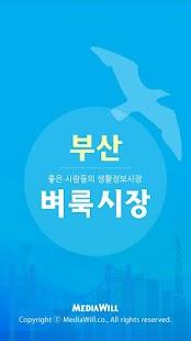 부산벼룩시장 - 구인구직, 부동산, 경남지역 생활정보 - náhled