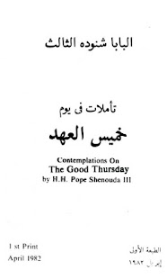 Covenant Thursday Arabic- screenshot thumbnail