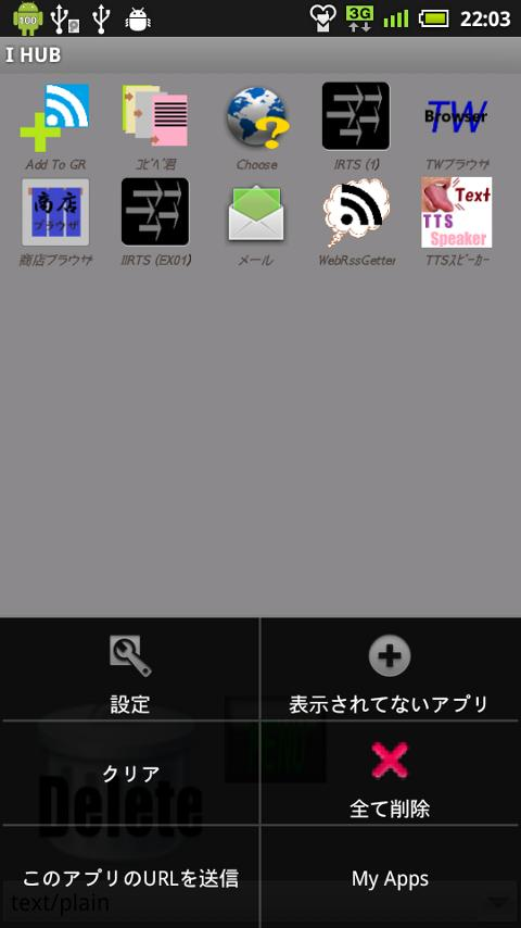 I HUB- screenshot