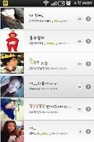 Screenshot of SNS making friends