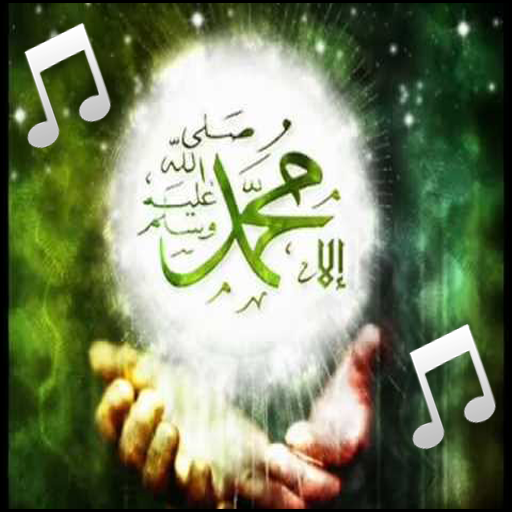 اجمل اناشيد واغاني في حب النبي